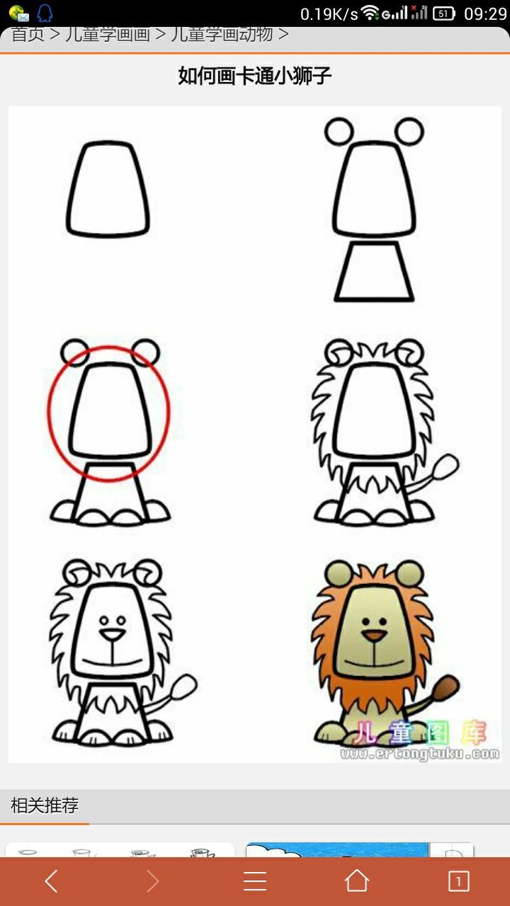 简笔画 老虎猴子长颈鹿熊猫羚羊狮子大象蛇的简笔画